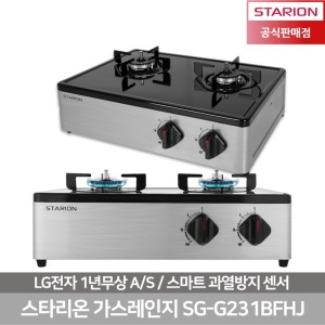 2구 가스레인지 SG-G231BFHJ LG전자 1년 무상 A/S