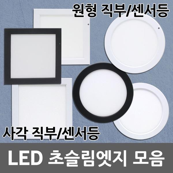 LED 엣지 슬림 직부 센서 무타공 직부등 센서등 원형