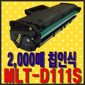 MLT-D111S 삼성재생 SL-M2073W M2026 M2079FW잉크충전