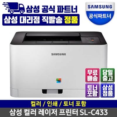 [삼성전자] 컬러레이저프린터 당일발송 SL-C433 토너포함