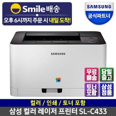 [삼성전자] 컬러레이저프린터기 SL-C433 토너포함 (ST)