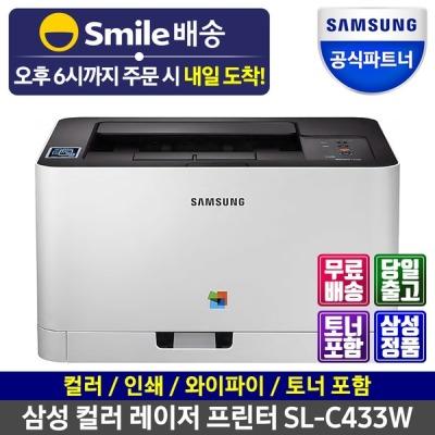 [삼성전자] 컬러레이저프린터기 SL-C433W 토너포함 (ST)