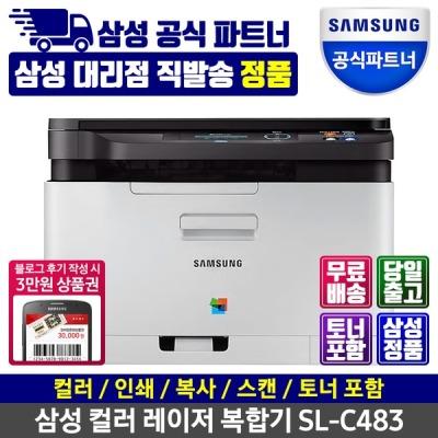 [삼성전자] 컬러레이저복합기 당일발송 SL-C483 토너포함