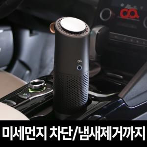 O2보틀 차량용 휴대용 미니 H13 헤파필터 공기청정기