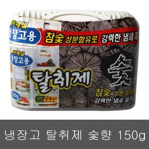 해피룸 냉장고 탈취제 숯 150g 냄새 제거제 냉동실