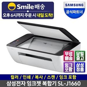 잉크젯복합기/프린터 SL-J1660 잉크포함 (ST)