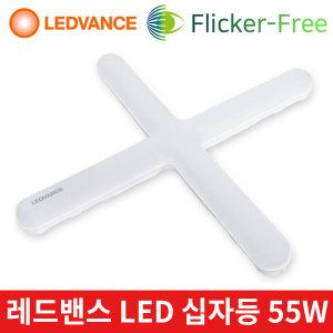 오스람 LED 십자등 55W 형광등 등기구 조명 거실등
