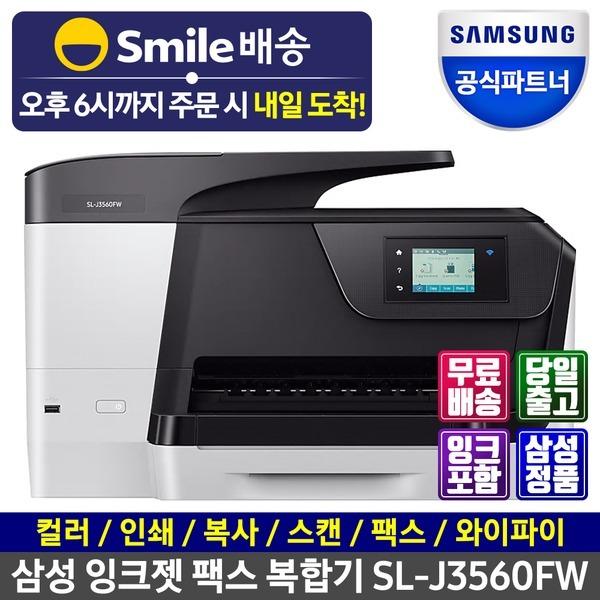 잉크젯팩스복합기/프린터기 SL-J3560FW 잉크포함 (ST)