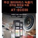 AT-ECO30 장시간녹음기 14일 무선특수녹음 회의실 원격