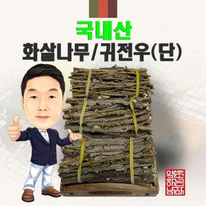 국내산 화살나무(귀전우) 1단 (경북 영천) 국산