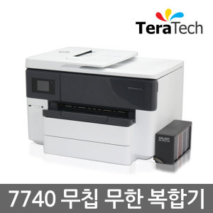 [오피스젯프로] 無칩방식 7740 A3 무한복합기 (무한공급기+잉크포함)