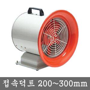 배풍기 모음 DR-E200DS 250DS 300DS 포터블팬 송풍기