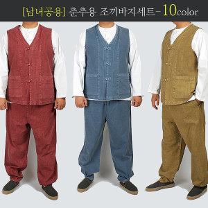 1374 봄가을-공용 기본 조끼세트 생활한복 개량한복