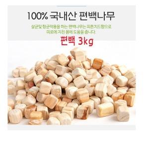 피톤치드/편백나무/큐브칩/베개커버/베개속/편백3kg