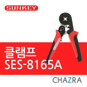 자체조절용 압착기 클램프 SES-8165A (0470476)