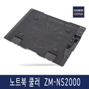 잘만 ZM-NS2000 노트북 쿨러/거치대/받침대