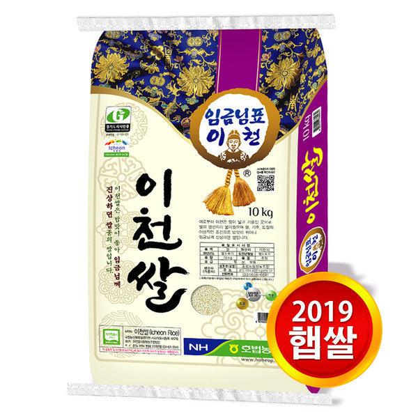 (해담터)  현대농산 2019년 햅쌀 임금님표 이천쌀 10kg