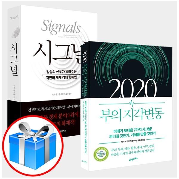 2권이상 스마트펜 증정 / 부의 지각변동 시그널 / 21세기북스 / 한빛비즈