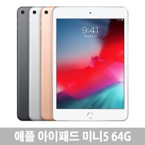 애플 아이패드 미니5 WiFi 64G + 애플팬슬