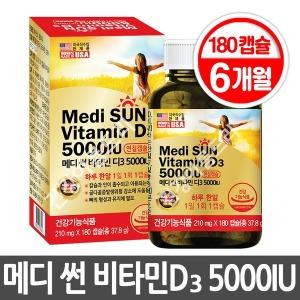 미국 메디썬 비타민D 5000IU 1통/6개월분 D3 영양제