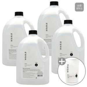 바른세탁소 액체세제 라임향 2.5L 4개 + 주방세제 증정