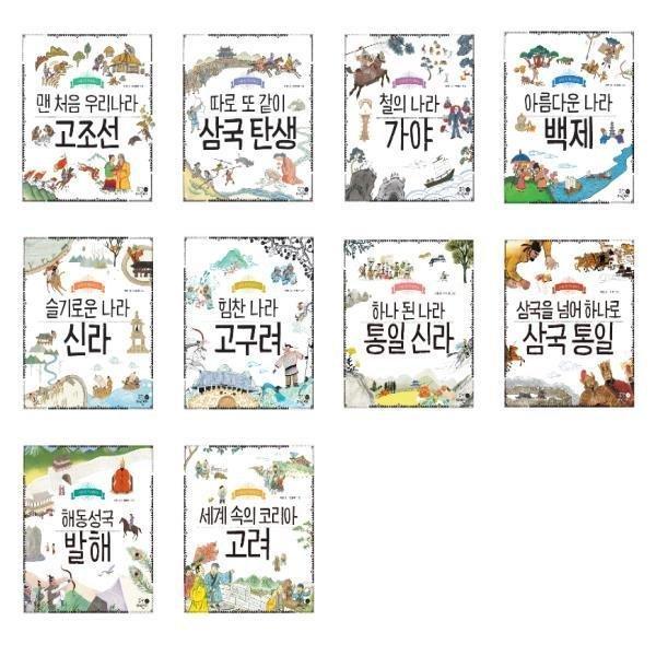 나의 첫 역사책 1-10권 세트(전10권) - 사은품: 세계사여행 메모장