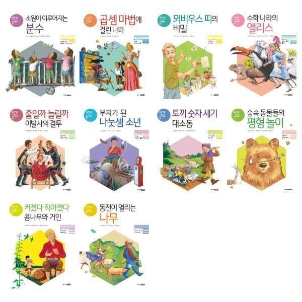 NEW 기초잡는 수학동화 1-10권 세트(전10권)