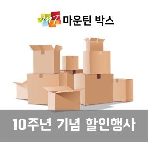 {신규사이즈 업데이트/할인}당일발송/박스/주문제작