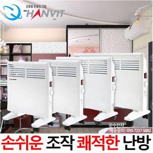 한빛전기컨벡션히터 HV-C1000 동파 방기히터생활방수s