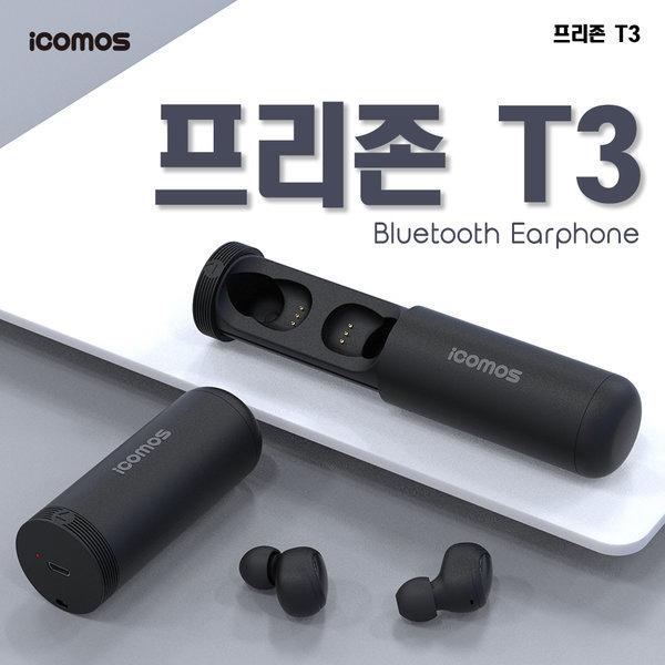 블루투스 이어폰 프리존 T3 5.0 TWS 고속충전 방수/SH