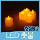 LED 초 전자 촛불 티라이트 양초 이벤트 ULVEL0080