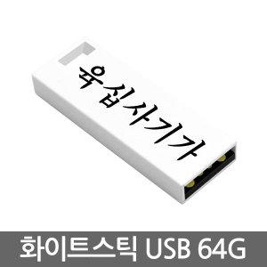 화이트스틱 USB메모리 64G 벌크 / C타입 OTG 젠더 증정