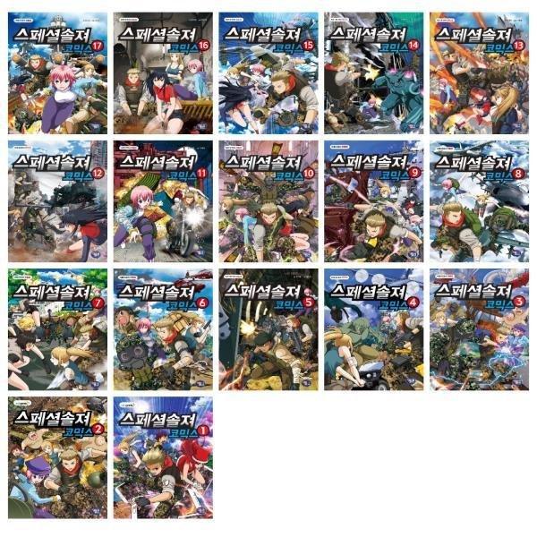 스페셜솔져 코믹스 1-17권 세트(전17권)