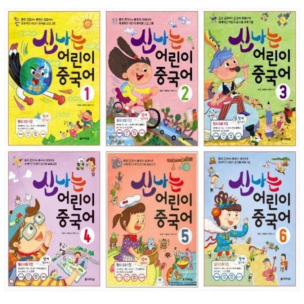 신나는 어린이 중국어 1-6권 세트(전6권)