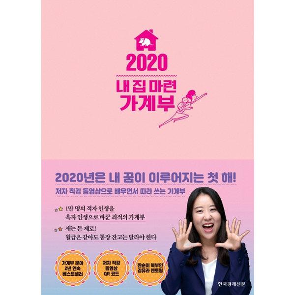 내 집 마련 가계부(2020) (양장본)  한국경제신문   김유라
