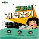 비상 교과서 개념잡기 초등수학 1-1(2020년) /7841