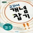 비상 교과서 개념잡기 초등수학 3-1(2020년) /4484