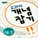 비상 교과서 개념잡기 초등수학 4-1(2020년) /4743