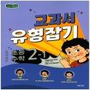 비상 교과서 유형잡기 초등수학 2-1(2020년) /7797
