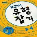 비상 교과서 유형잡기 초등수학 3-1 (2020년) /3678