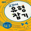 비상 교과서 유형잡기 초등수학 4-1(2020년) /3685