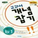 비상 교과서 개념잡기 초등수학 6-1(2020년) /3579