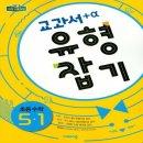 비상 교과서 유형잡기 초등수학 5-1(2020년) /3692