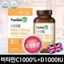 비타민C 1000mg 비타민D 1000IU (6개월분)