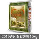 농사꾼 양심쌀 찰현미 현미찹쌀 10kg 2019년 햅찰현미