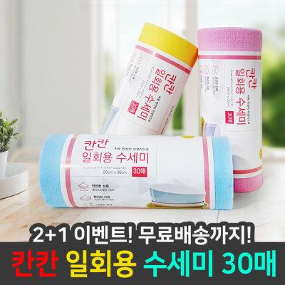 칸칸 일회용수세미 30매(2+1행사)/ 다용도 주방수세미
