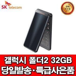 SKT 갤럭시폴더2 32GB SM-G160N 블랙 화이트 코랄