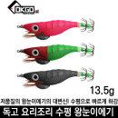 요리조리 에기/왕눈이 수박 수평 쭈꾸미 갑오징어