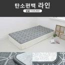 TOP한일 탄소편백온열매트 크로스(싱글) EMF/전기매트