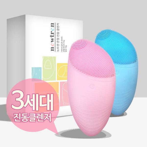 뉴트렌 온열 진동 클렌저 3세대 클렌저 기계 핑크색